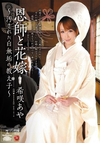 恩師と花嫁 希咲あや ~汚された白無垢の教え子~ [DVD]