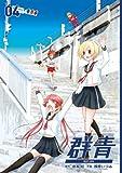 群青4巻 (デジタル版ビッグガンガンコミックス)