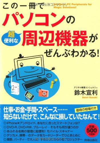 この一冊でパソコンの超便利な周辺機器がぜんぶわかる!