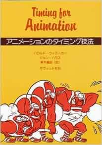 アニメーションのタイミング技法                    単行本                                                                                                                                                        – 1983/3