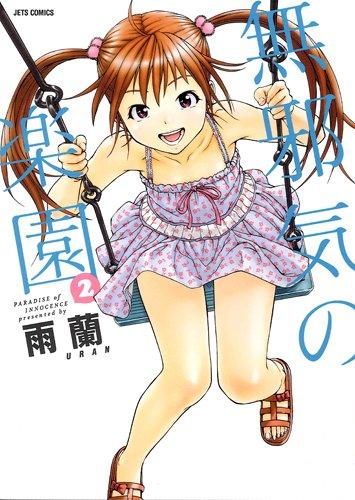 無邪気の楽園 2 (ジェッツコミックス)