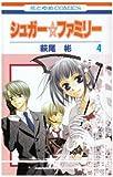 シュガー☆ファミリー 4 (4) (花とゆめCOMICS)