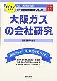 大阪ガスの会社研究 2017年度版―JOB HUNTING BOOK (会社別就職試験対策シリーズ)