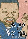 木村とご飯 Vol.2 [DVD]