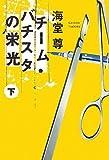 チーム・バチスタの栄光(下) 「このミス」大賞シリーズ (宝島社文庫 600) (宝島社文庫 (600))