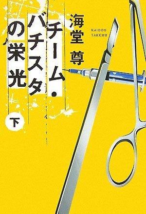 チーム・バチスタの栄光(下) 「このミス」大賞シリーズ [宝島社文庫] (宝島社文庫 (600))