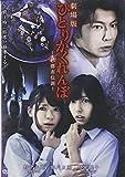 ひとりかくれんぼ 劇場版 -真・都市伝説-[DVD]