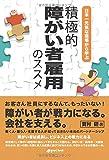 日本一元気な現場から学ぶ 積極的障がい者雇用のススメ (NextPublishing) 賀村研著