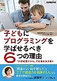 子どもにプログラミングを学ばせるべき6つの理由 「21世紀型スキル」で社会を生き抜く できるビジネスシリーズ