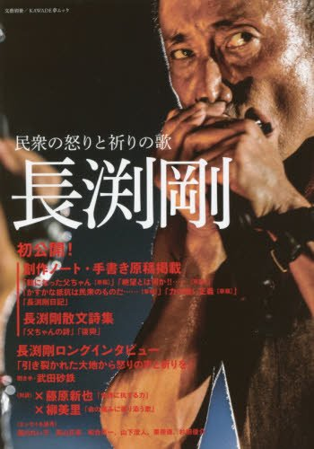 長渕剛:民衆の怒りと祈りの歌 (KAWADE夢ムック 文藝別冊)