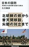 日本の国防――米軍化する自衛隊・迷走する政治 (講談社現代新書)