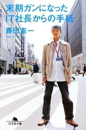 末期ガンになったIT社長からの手紙 (幻冬舎文庫)