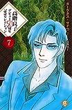 高階良子デビュー50周年記念セレクション(7) ダークネス・サイコ(7): ボニータ・コミックスα