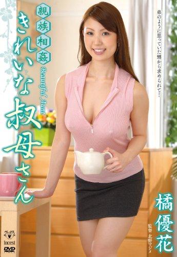 親族相姦 きれいな叔母さん 橘優花 VENUS [DVD]