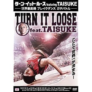 ターン・イット・ルースfeaturing TAISUKE ~世界最高峰 ブレイクダンス バトル~ [DVD]