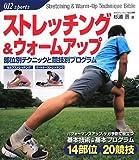 ストレッチング&ウォームアップ—部位別テクニックと競技別プログラム (012スポーツ・シリーズ)