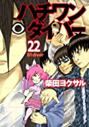 ハチワンダイバー 22 (ヤングジャンプコミックス)