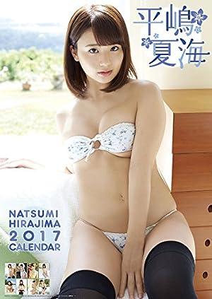 平嶋夏海 2017年 カレンダー 壁掛け B2 CL-229