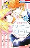 ツイン ロール(1): 花とゆめコミックス