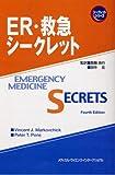 ER・救急シークレット