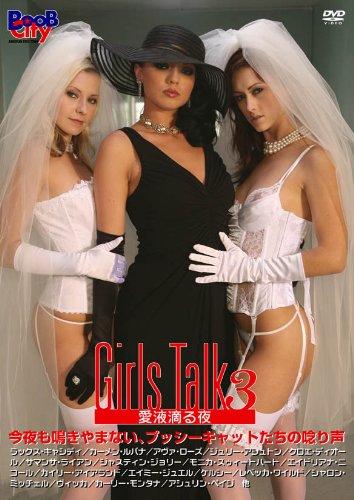 [ラックス キャシディ カーメン ルバナ アヴァ ローズ ジュリー アシュトン クロエ ディオール] Girls Talk 3 / 愛液滴る夜