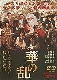 華の乱[DVD]