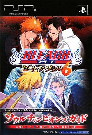 BLEACH‐ヒート・ザ・ソウル6‐ソウルチャンピオンズガイド (Vジャンプブックス)