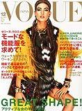 『VOGUE JAPAN』12月号