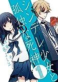 シンデレ少女と孤独な死神 1巻 (デジタル版ガンガンコミックスONLINE)