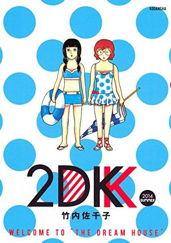 2DK 2014 SUMMER (KCデラックス モーニング)