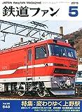 鉄道ファン 2015年 05 月号 [雑誌]