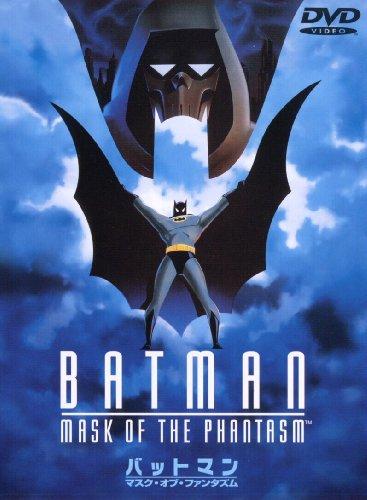 バットマン ザ・マスク・オブ・ファンタズム [DVD]