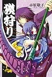 獏狩り (マッグガーデンコミックス)