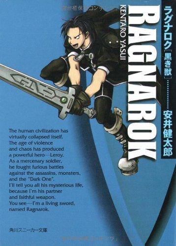 ラグナロク—黒き獣 (角川スニーカー文庫)