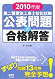 2010年版 第二種電気工事士技能試験公表問題の合格解答 (LICENCE BOOKS)