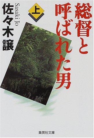 総督と呼ばれた男(上) (集英社文庫)