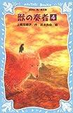 獣の奏者(4) (講談社青い鳥文庫 273-4)