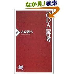 「ODA」再考 (PHP新書)