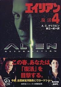 エイリアン〈4〉復活 (角川文庫)