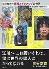 江川悦子の特殊メイクアップの世界―異次元の扉が開かれる!