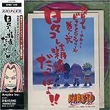 NARUTO-ナルト-ドラマCDシリーズ 巻ノ弐 日々コレ精進だってばよ!(CCCD)