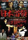 新日本の首領 関西巨大暴力団謀略と裏切り編 (コアコミックス)