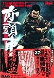座頭市―平田弘史作品集 (レジェンドコミックシリーズ (3))