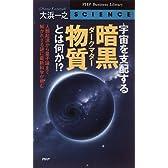 宇宙を支配する暗黒物質(ダークマター)とは何か!?―人類起源から量子論まで、解かれざる謎に最新科学が挑む (PHPビジネスライブラリー)
