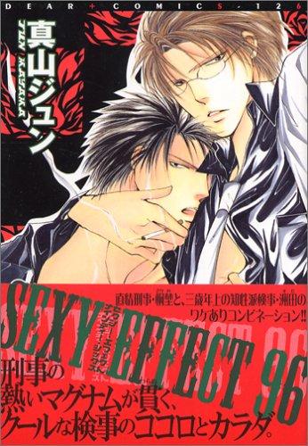 SEXY EFFECT 96 (セクシー・エフェクト ナインティー・シックス) (ディアプラス・コミックス)