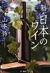 新・日本のワイン
