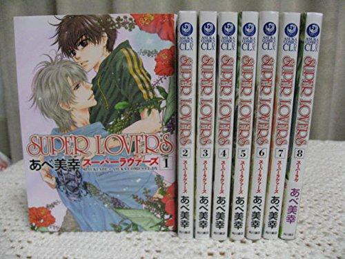 SUPER LOVERS コミック 1-8巻セット (あすかコミックスCL-DX)