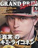 GRAND PRIX Special (グランプリ トクシュウ) 2012年 05月号 [雑誌]