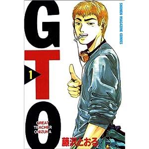 GTO(1) (少年マガジンコミックス)