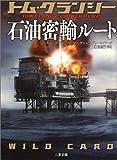 石油密輸ルート (二見文庫—ザ・ミステリ・コレクション)